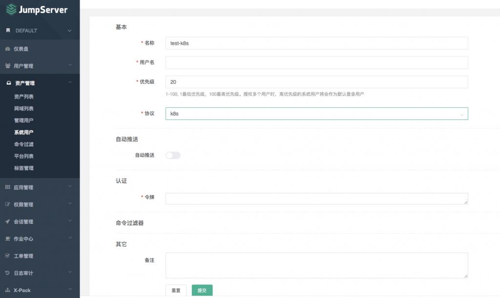 支持K8s集群运维审计,JumpServer v2.2发布