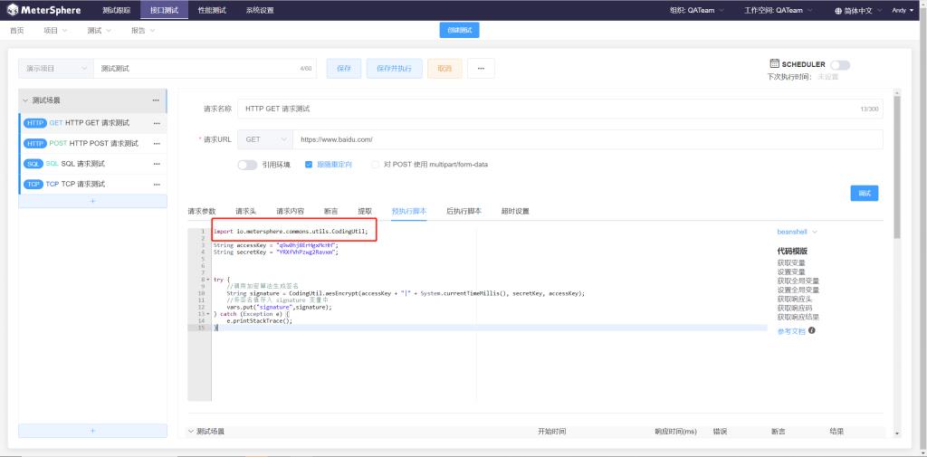 支持企业微信、钉钉通知,MeterSphere v1.4发布