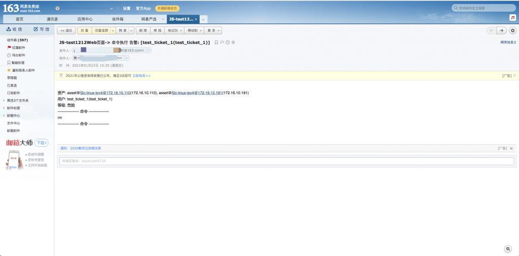 ▲ 图3 查看邮箱,接收到高危命令告警邮件